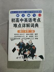 初高中英语考点难点详解词典(修订第2版)(学生、教师版)