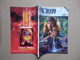 科幻世界译文版 2010年12月 下半月版(主打长篇:暴风雨之剑。 )