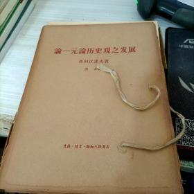 论一元论历史观之发展(1-6分册)
