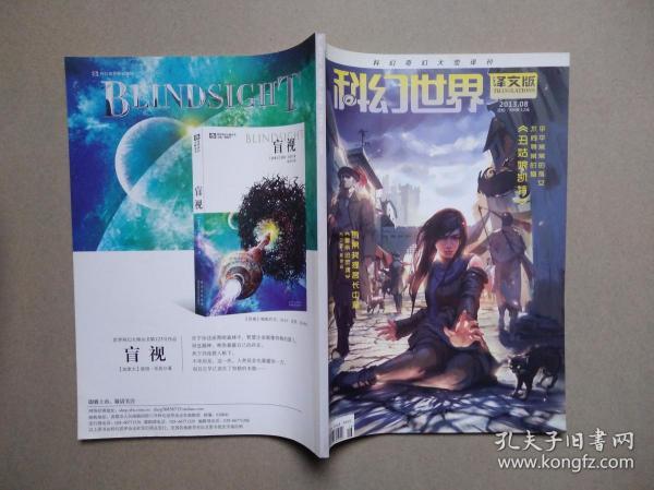 科幻世界译文版 2013.08(主打长篇:丑姑娘凯特,艾琳.鲍)