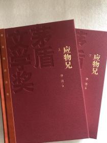 《应物兄》李洱签名钤印题词,精装一版一印