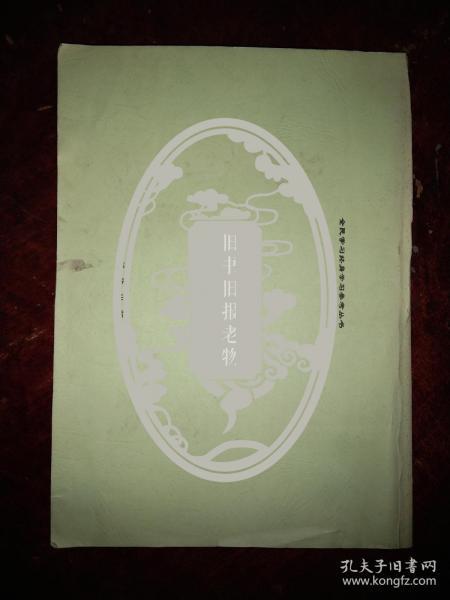 甲骨文哲学初探 书稿 有批校,吕宗尧 书稿 手稿,有12个签印