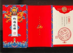 纳福迎祥(爱)折叠式连体邮资明信片2013(四联) 0.8元邮资