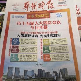 郑州晚报2021年1月30日