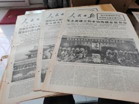 人民日报(1976年9月17日.18日.19日) 合售
