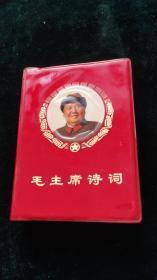 毛主席诗词 (少见版本、1968年、357页厚册。林彪题词多、毛林合