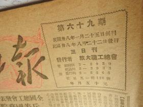 Bz1035、1949-08-22,大连,旅顺,旅大【职工报】。《福州解放》。《庆祝苏联红军解放旅大四周年专刊》。