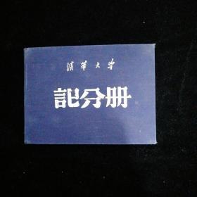 1956年清华大学电机工程系•记分册•内有各科教授签名!