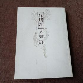 红楼梦古画录(平未翻无破损无字迹,繁体竖版,1版1次)