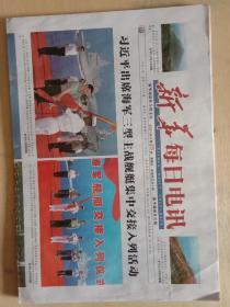 新华每日电讯2021年4月25日,出席海军三型主战舰艇集中交接入列活动
