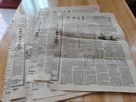 参考消息1990年10月1日——8日【8份合售】