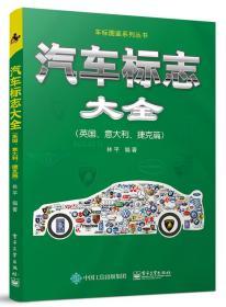 汽车标志大全(英国意大利捷克篇)/车标图鉴系列丛书