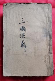 三国演义 上册 53年版 包邮挂刷
