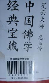 中国佛学经典宝藏(全132册,四箱装)  星云大师总监修  东方出版社正版