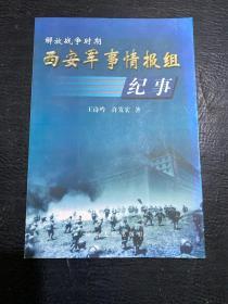 解放战争时期西安军事情报组纪事  作者签赠本