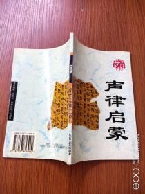 声律启蒙:蒙学精华丛书(七)