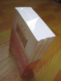 城市论—以杭州为例(上中下)全三册