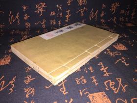 1980年《 乐章集 》 大开本 两册全 白棉纸
