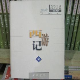 西游记 聚珍本 内有16张仙诗绣像