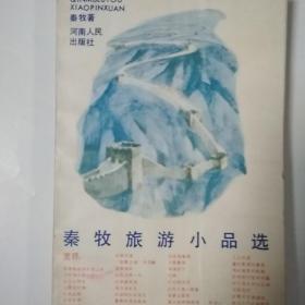 秦牧旅游小品选