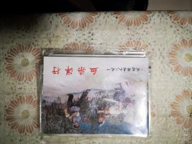 血染洋行(《铁道游击队》之一)