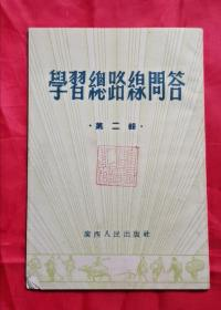 学习总路线问答 第二辑  54年初版 包邮挂刷