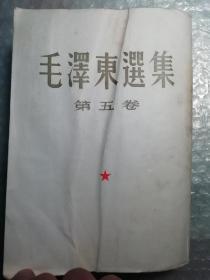 毛泽东选集第五卷 繁体竖版