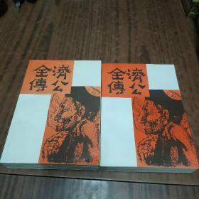 济公全传(二册全)6-1