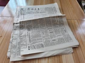 参考消息1990年9月22日——30日【8份合售】有亚运会开幕