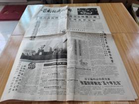 首都经济信息报1990年9月22日 亚运会开幕