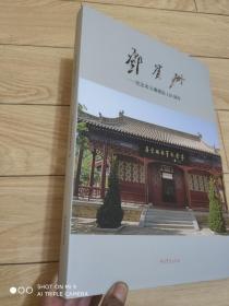 邓宝珊---纪念邓宝珊诞辰120周年【8开 精装画册】