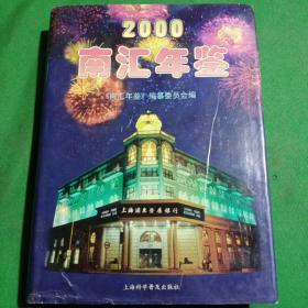 南汇年鉴.2000
