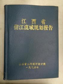江西省信江流域规划报告