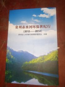 贵州赤水河环保世纪行(2012---2014)