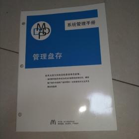 麦当劳 系统管理手册 管理盘存,
