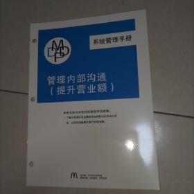 麦当劳 系统管理手册 管理内部沟通(提升营业额)