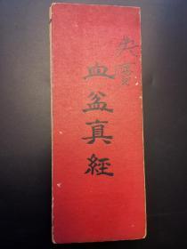 《血盆真经》解放后印本经折装一册全
