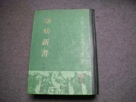 幼幼新书 中医古籍整理丛书 【私藏无字无印一版一印】