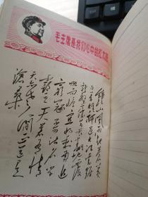 老日记本-1