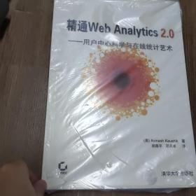 精通Web Analytics 2.0:用户中心科学与在线统计艺术