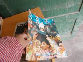 足球世界 1998年3期 半月刊