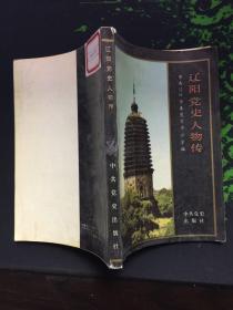 辽阳党史人物传