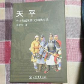天平:十三世纪宋蒙(元)和战实录