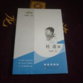 常春藤传记馆:诗圣(杜甫传)