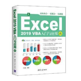 Excel2019VBA入门与应用【视频教学版】