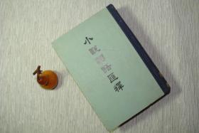 【精装】小说词语汇释【名家藏书,一版一印,书善品佳美,9品+++,实物图片,多实物图片,供下单参考。】