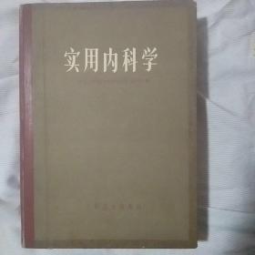 实用内科学【硬精装重1.5公斤】(品相不好但实用)