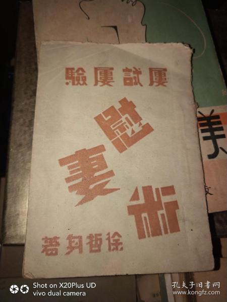 1937年初版屡试屡验《慰妻术》鸳鸯蝴蝶派作家徐哲身著
