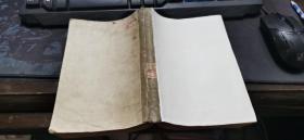 乌恒与鲜卑  大32开本  无封皮、版权页  包快递费