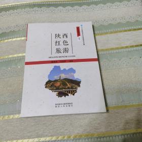 陕西红色旅游